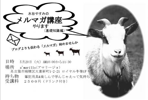 5/20(火)メルマガ講座(基礎知識編)お申込みフォーム